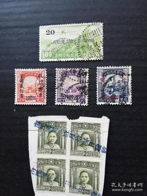 民国盖销邮票一组8枚