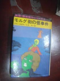 街の  怪事件  日文