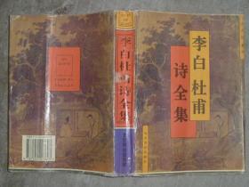 李白杜甫诗全集 【大32开 一版一印 品如图】