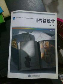 书籍设计第二版.