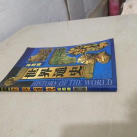 世界通史 彩图版 第二册