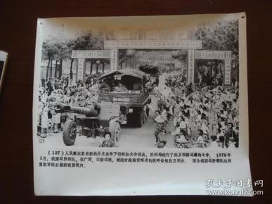 中国近代现代史照片(137 对越自卫反击战撤回)
