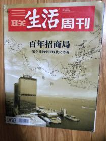 《三联生活周刊》201712,图文并茂(一家企业的中国现代化传奇:百年招商局专辑!)