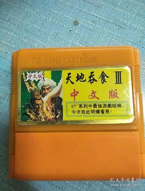天地吞食(中文版游戏带)