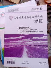 辽宁省交通高等专科学校学报2018年6期