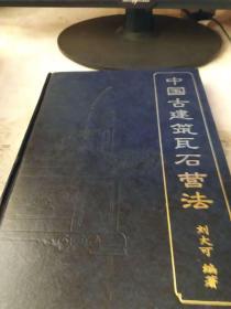 中国古建筑瓦石营法(16开精装本
