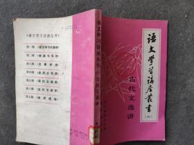 语文学习讲座丛书 六 古代文选讲