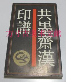 中国历代印谱丛书 共墨斋汉印谱 1991年1版1印