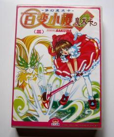 【动漫光盘】百变小樱魔术卡(三)正版 11碟光盘全
