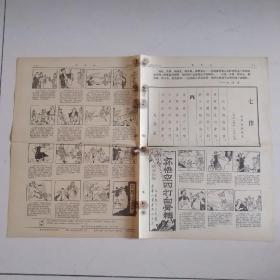 井岗山1967-2-1