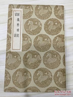 丛书集成初编:制义科琐记 常谈 有藏书章 初版