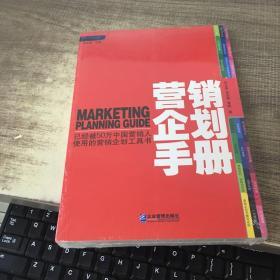 营销企划手册:已经被50万中国营销人使用的营销企划工具书