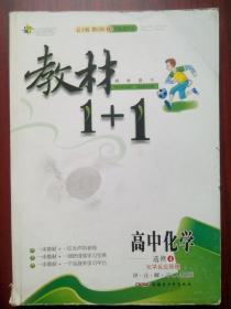 教材1+1,高中化学选修4-化学反应原理,高中化学辅导,有答案或解析