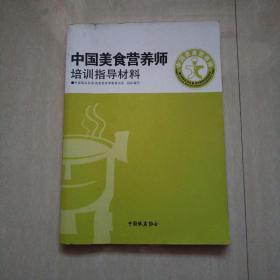 中国美食营养师培训指导材料