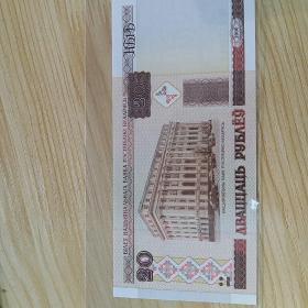 白俄罗斯20卢布