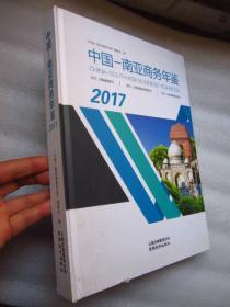 《中国南亚商务年鉴》2017   大16开精装   定价;480元