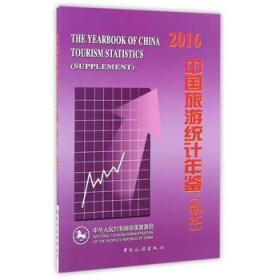 中国旅游统计年鉴(副本)2016
