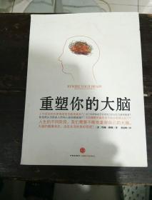 重塑你的大脑
