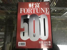 财富FORTUNE2014年总246期