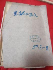 黑龙江农民~50年8--9月份合订