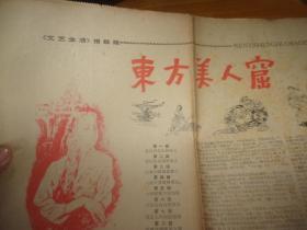 文艺生活报纸版-- 东方美人窟--对开4版全