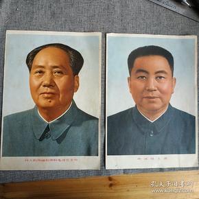 37210106文革1966~1976年间彩色主席照,毛主席标准像和1977年华主席标准像各一张,大十六开,背面纸泛黄