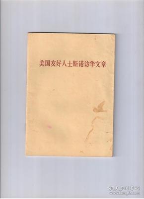 《美国友好人士斯诺访华文章》1971年7月一版一印 文革经典文献