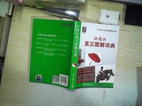 """外教社英汉图解词典/""""一带一路""""社会文化多语图解系列词典"""
