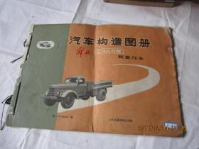 汽车构造图册 解放CA10B型
