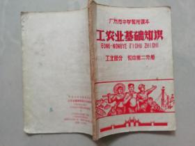 广州市中学暂用课本 : 工农业基础知识 .工业部分(初中第二分册 )