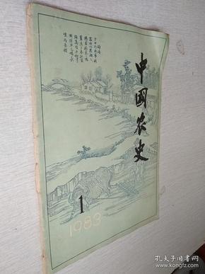 中国农史1983年1期【泛黄】