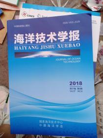 海洋技术学报2018年6期