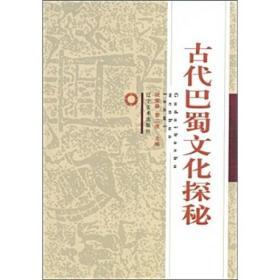 古代巴蜀文化探秘