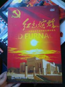 红色熔煌中国延安干部学院五周年巡礼DVD