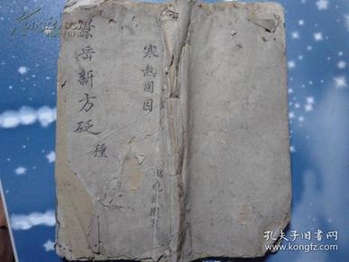 景岳新方砭【线装16开】