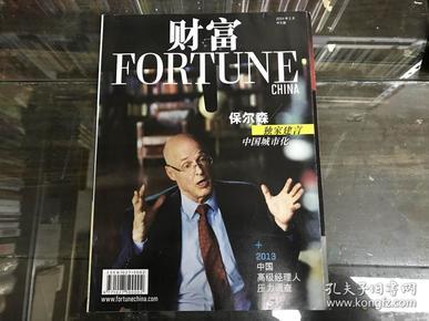 财富FORTUNE2014年总234期
