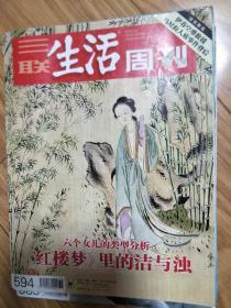 《三联生活周刊》201009,图文并茂(六个女儿的类型分析《红楼梦》里的洁与浊专辑!)