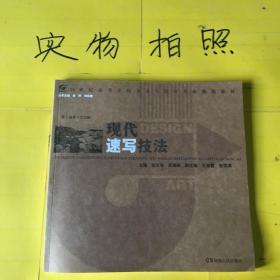 现代速写技法/高等学校美术与设计专业教学丛书