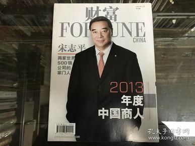 财富FORTUNE2014年总233期
