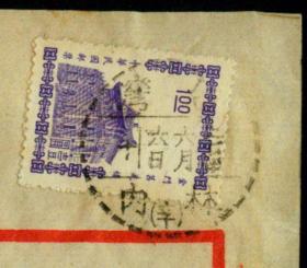 [2019.01]云林曾XX1968.06.06寄孔孟学会信封(无信)/贴三版金门莒光楼邮票1.00元销林内邮戳,无到达邮戳。