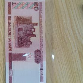 白俄罗斯50卢布