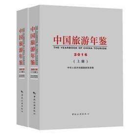 中国旅游年鉴2016 上下册
