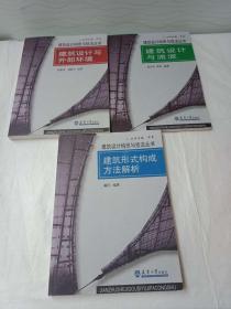 建筑设计构思与技法丛书,建筑设计与流派,建筑形式构成方法解析,建筑设计与外部环境 建筑设计与外部环境  (3本同售)