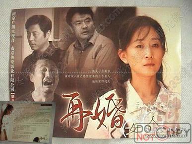 "Chen Jin Zhan Weihua Li Mingqi ""Remarried Woman"" Official 6-page 12-sided picture album"
