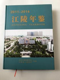江陵年鉴 2011-2014&16开&方志&地方志&历史&年鉴&县志&市志&印数少