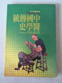 中国传统医药史