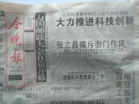 今晚报1999年8月23日【存1-8版】