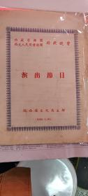 西藏自治区歌舞团节目单1955年