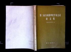 第三届全国第四纪学术会议论文集