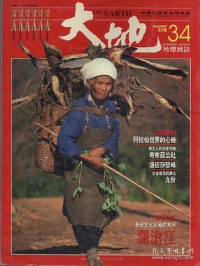 《大地 地理杂志》1991年元月号【焦点报道:阿拉伯世界的心结、澜沧江等文章。品如图】